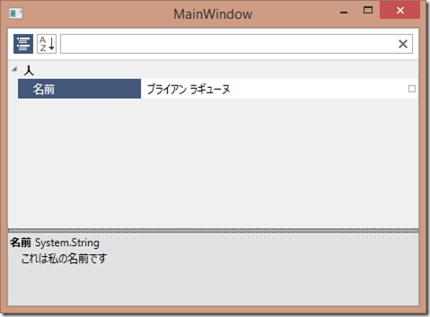 xamPropertyGrid localized with Japanese